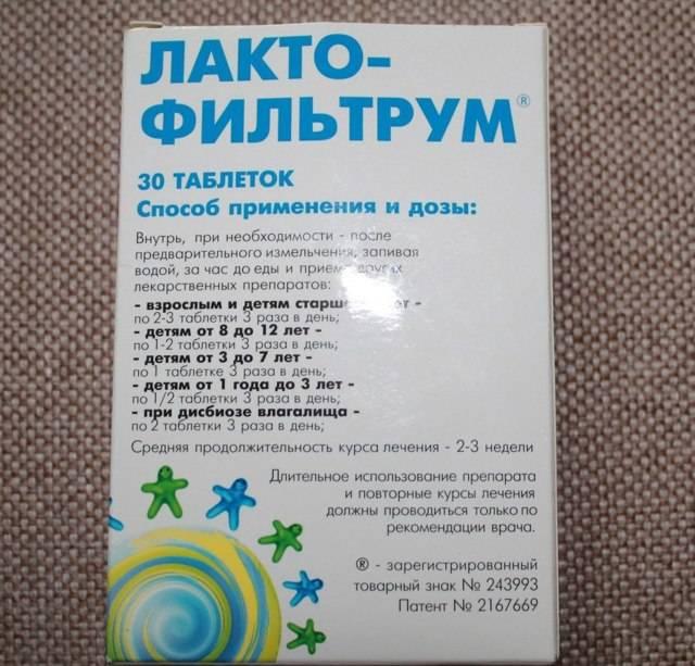 Лактофильтрум от прыщей отзывы - инструкция по применению, цена, аналоги
