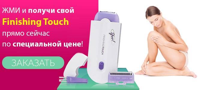 Эпилятор finishing touch * отзывы реальных покупателей на русском, цена и принцип работы - уход за лицом
