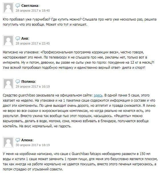 Препарат для похудения guarchibao отзывы - ответы от официального представителя - первый независимый сайт отзывов украины