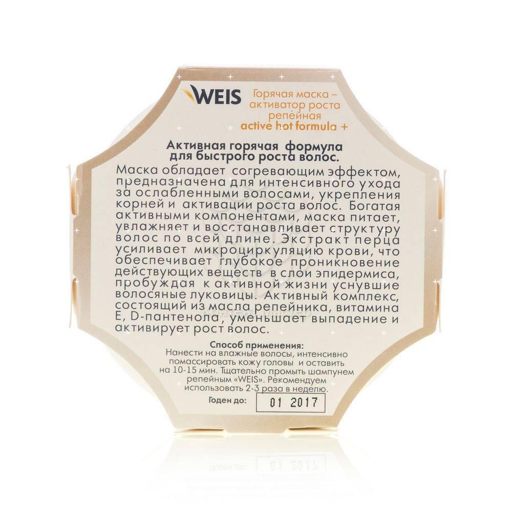 Горячая маска для волос репейная weis и активатор роста: отзывы