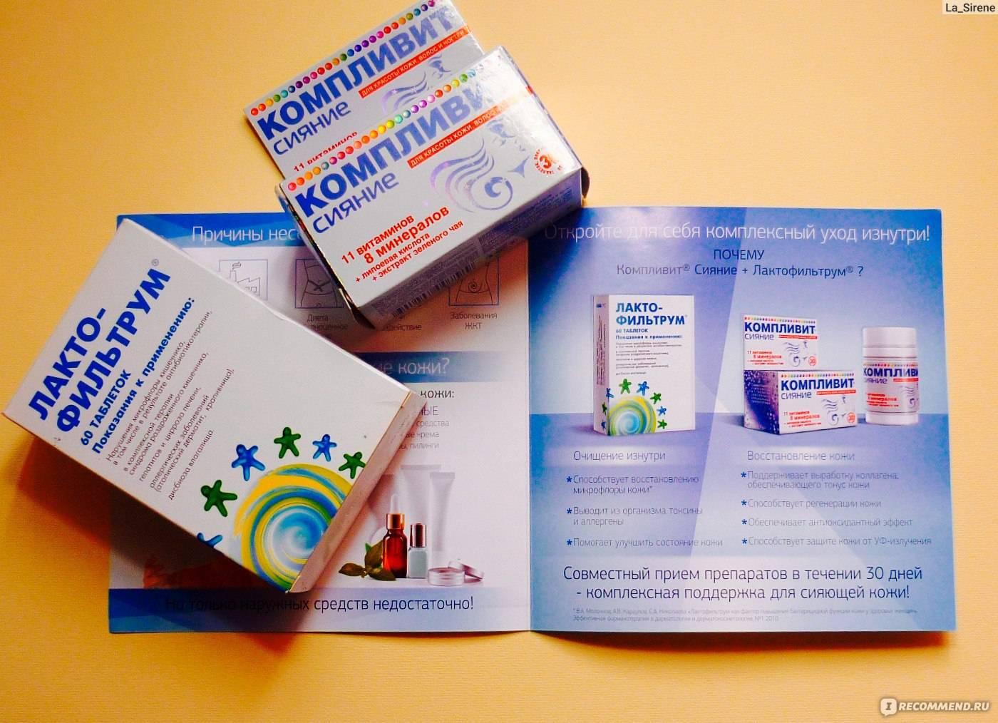 Как принимать лактофильтрум для лечения прыщей?