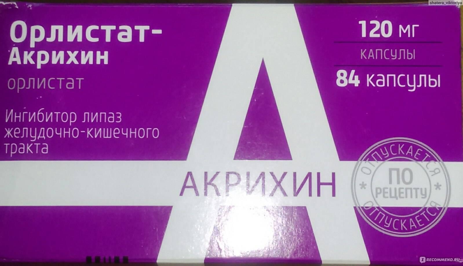 Орлистат капсулы: 2 отзыва от реальных людей. все отзывы о препаратах на сайте - otabletkah.ru