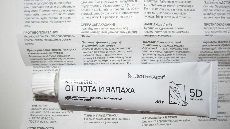 Мази от пота — топ средств которые можно купить в аптеке