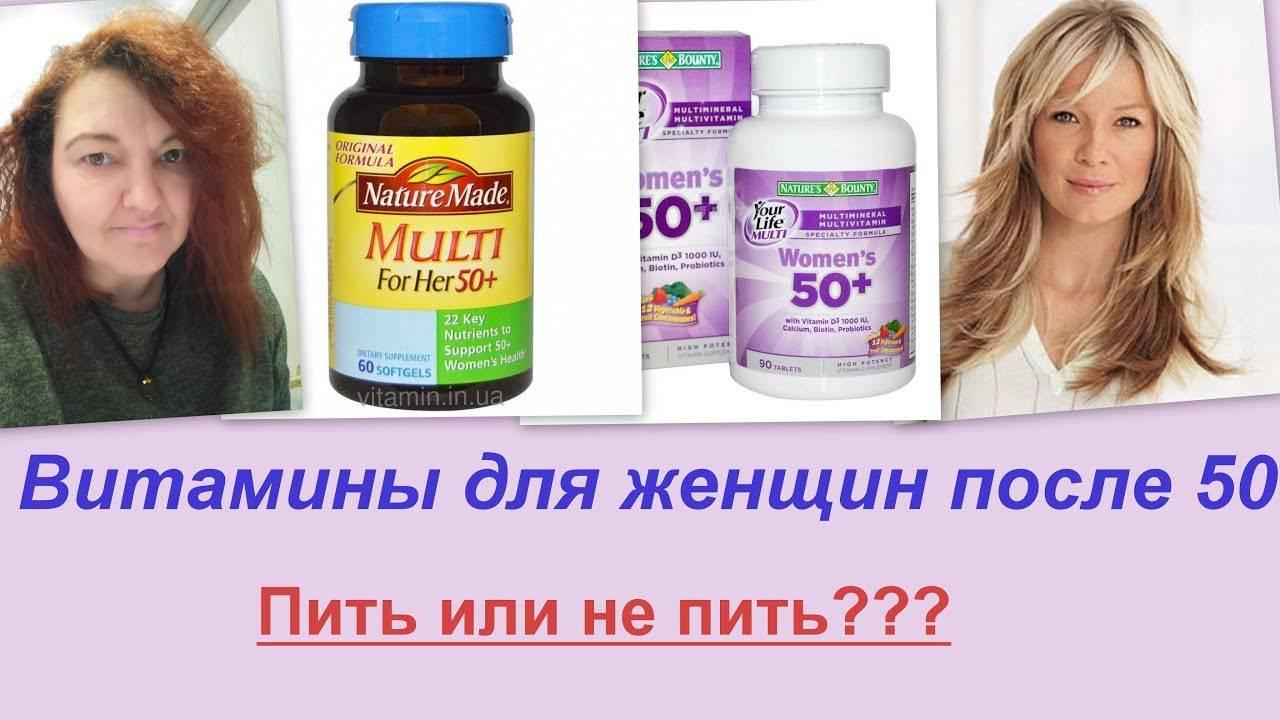 Какие самые лучшие витамины рекомендуется принимать женщинам