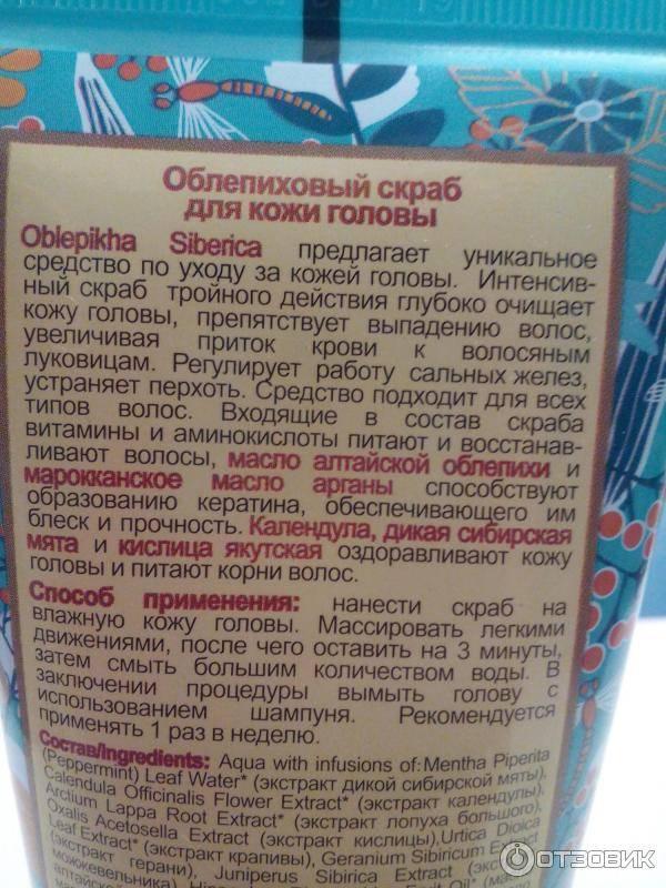 Солевой пилинг для волос и кожи головы в домашних условиях * как делать морской солью - рецепты