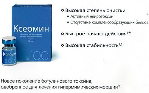 Ксеомин: инструкция по применению, дозировка, противопоказания и побочные эффекты