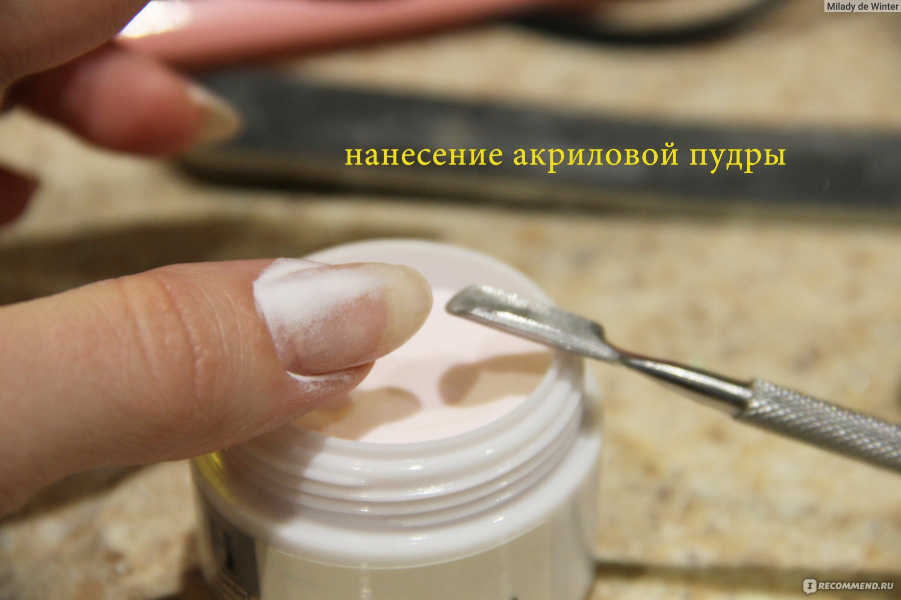 Укрепление ногтей акриловой пудрой под гель-лак: как наносить правильно