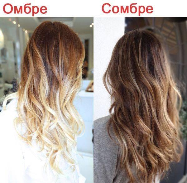 Омбре и балаяж (69 фото): что это такое и чем они отличаются? какое окрашивание волос лучше?