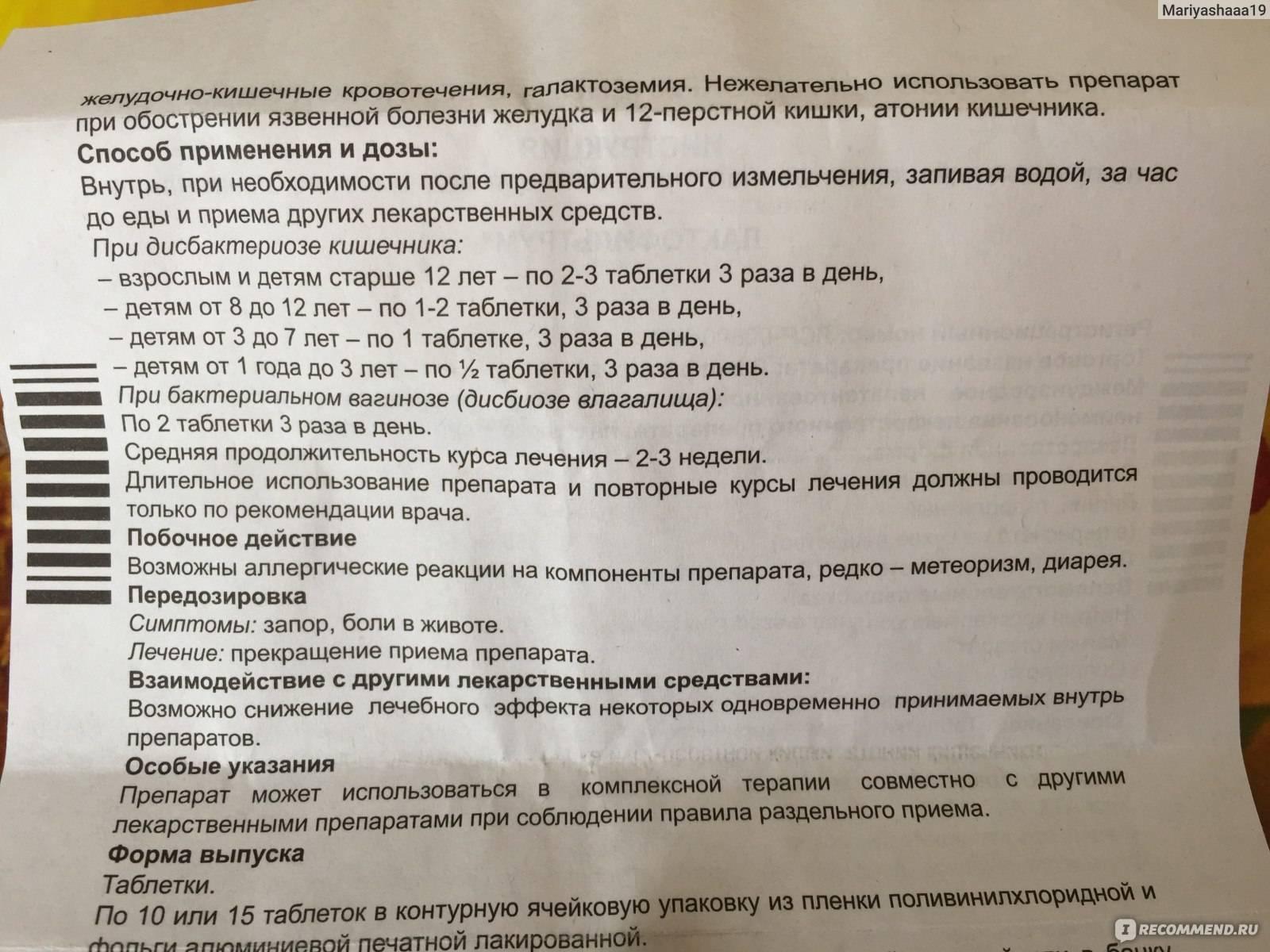 Лактофильтрум авва рус — отзыв