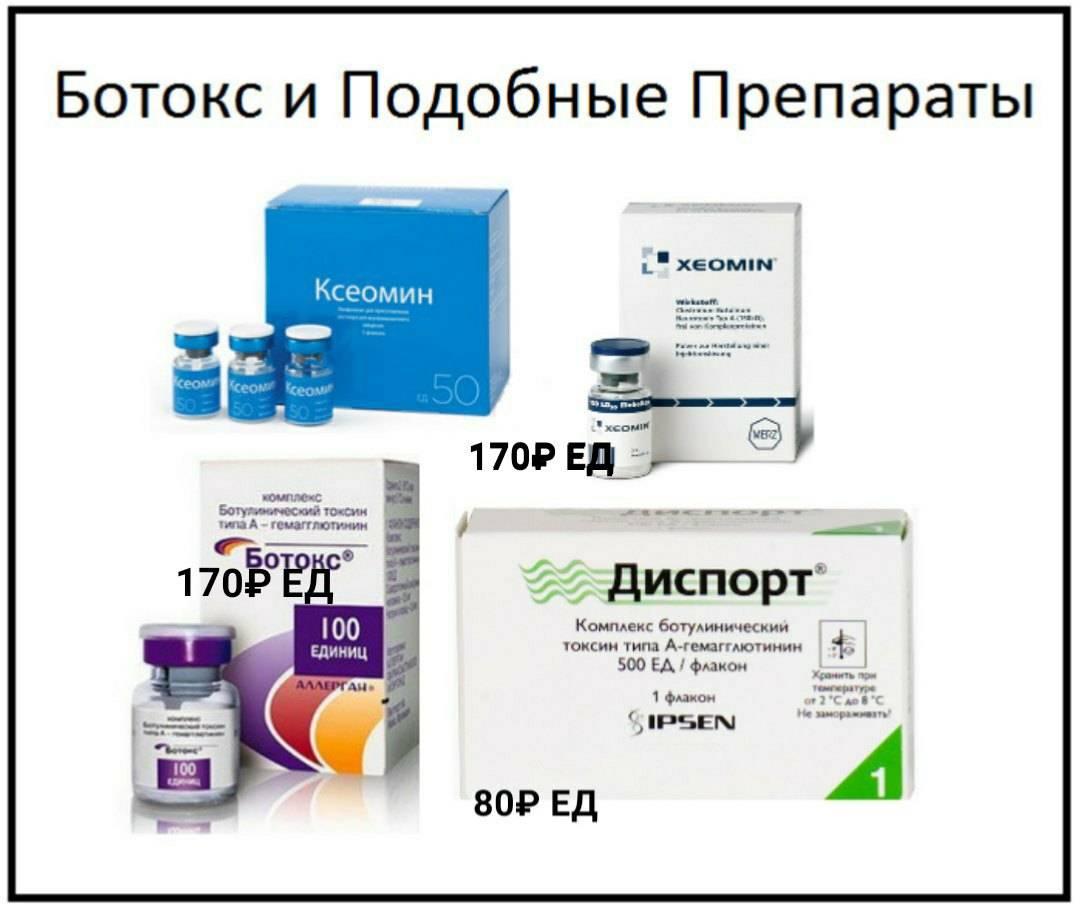 Инъекции ксеомина для омоложения лица: отличие от ботокса, противопоказания, побочные эффекты, аналоги, можно ли делать при беременности + фото