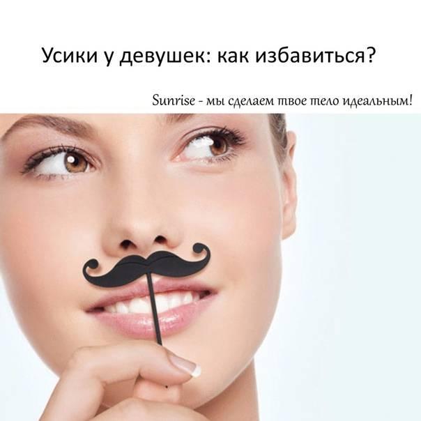 Как девушке избавиться от усов