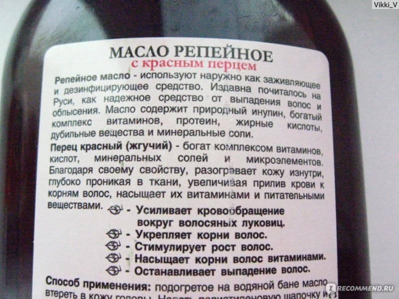 Репейное масло для волос: отзывы и способы применения