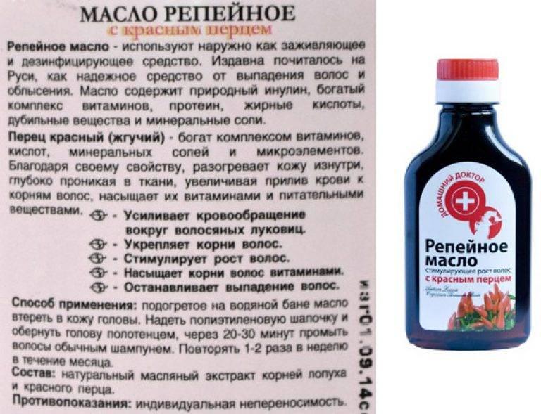 Репейное масло для волос: отзывы и способы применения   volosomanjaki.com