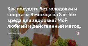 Худеем на 10 кг за месяц - эффективные диеты и упражнения - allslim.ru