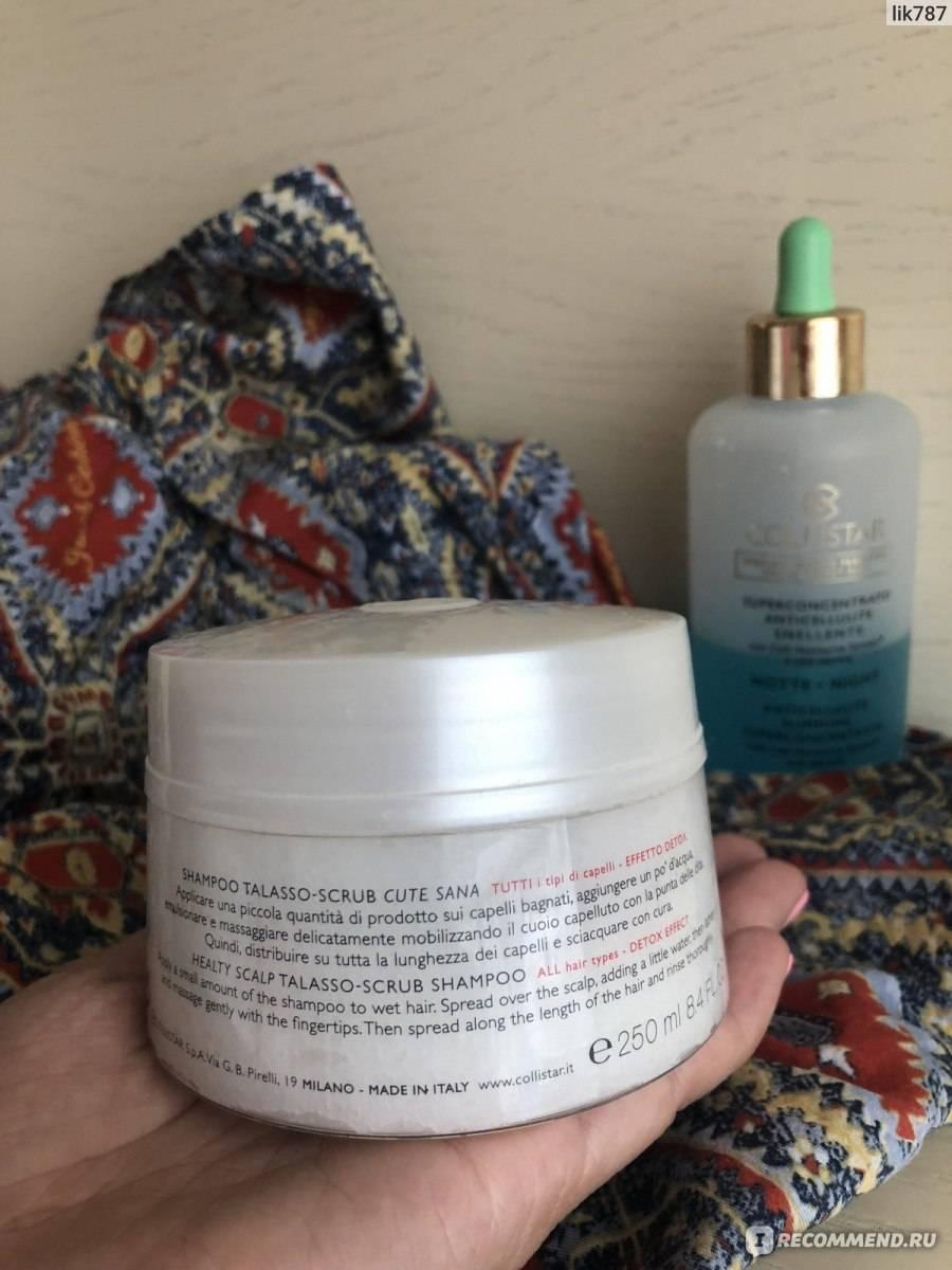 """Шампунь-скраб для кожи головы и волос: обзор """"талассо"""" от collistar, """"detoxifying scrub shampoo"""" от davines, """"океан"""" от lush и других средств"""