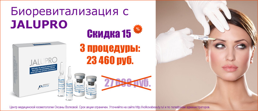 Биоревитализация препаратомjalupro hmv (ялупро hmv)