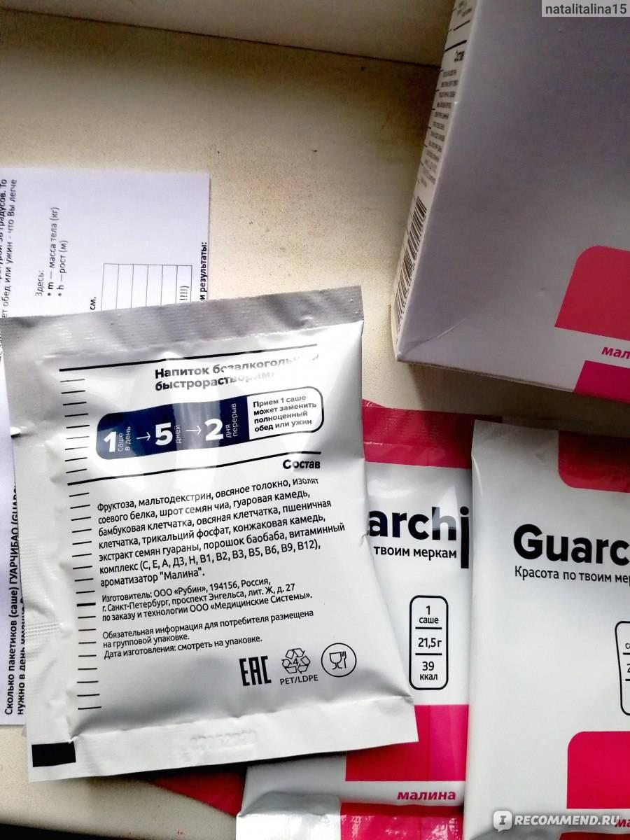 Гуарчибао для похудения (guarchibao fatcaps): как правильно принимать, цена в аптеке, официальный сайт, инструкция по применению