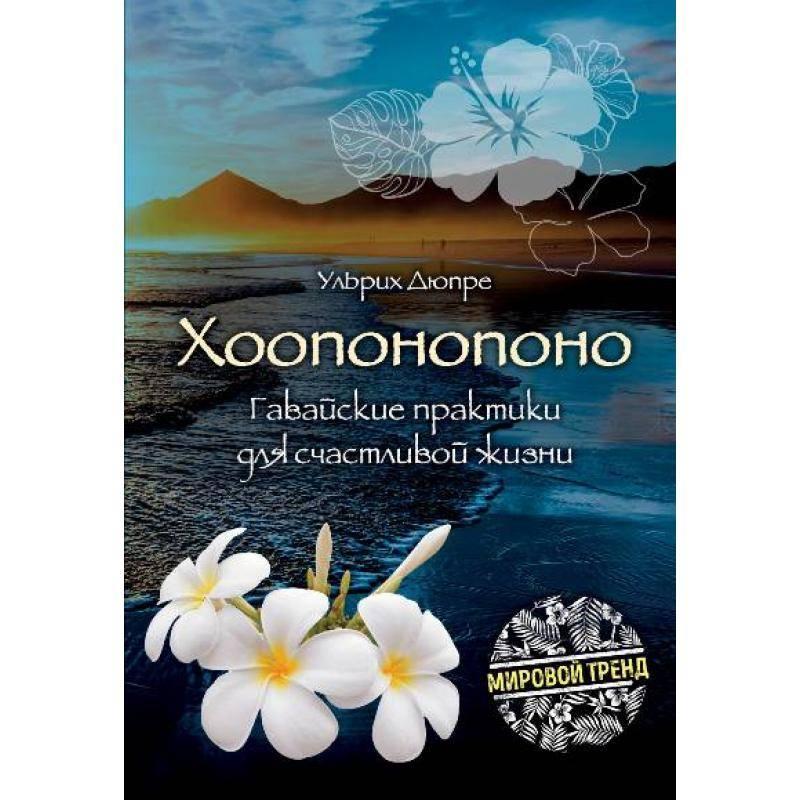 Все о хоопонопоно – чудесной гавайской технике медитации для начинающих, исцеляющей душу