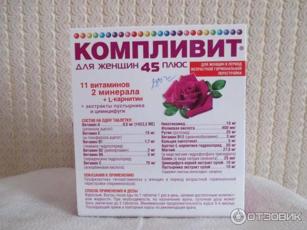 Витамины для женщин до 30 лет - список лучших комплексов
