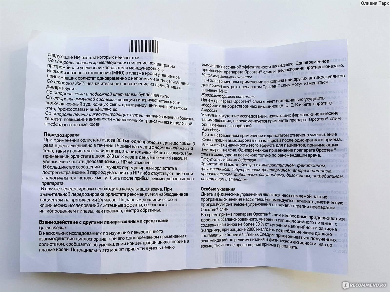 Орлистат акрихин: отзывы худеющих, инструкция по применению, цены