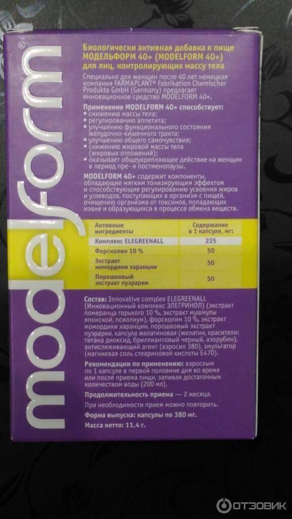 Препарат для похудения модеформ: отзывы, эффективность и цена