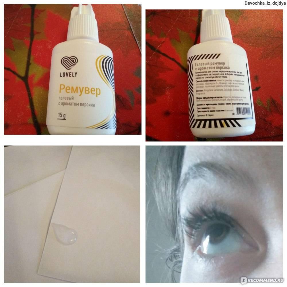 Рекомендации, как легко и без вреда снять наращенные ресницы в домашних условиях