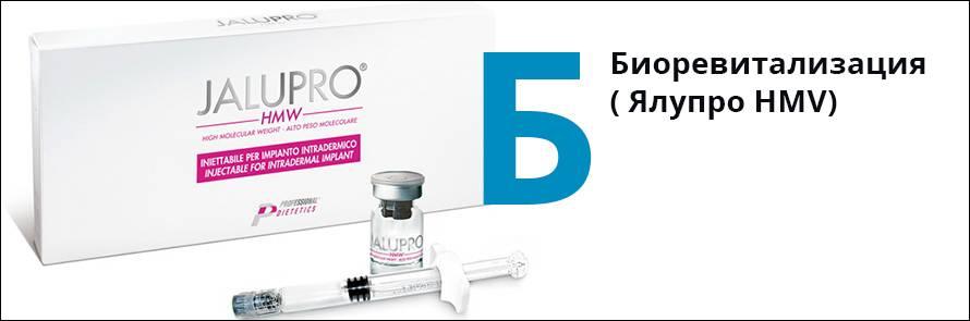 Биоревитализация jalupro (14 фото): состав препарата jalupro hmw, как колоть курсом, отзывы косметологов