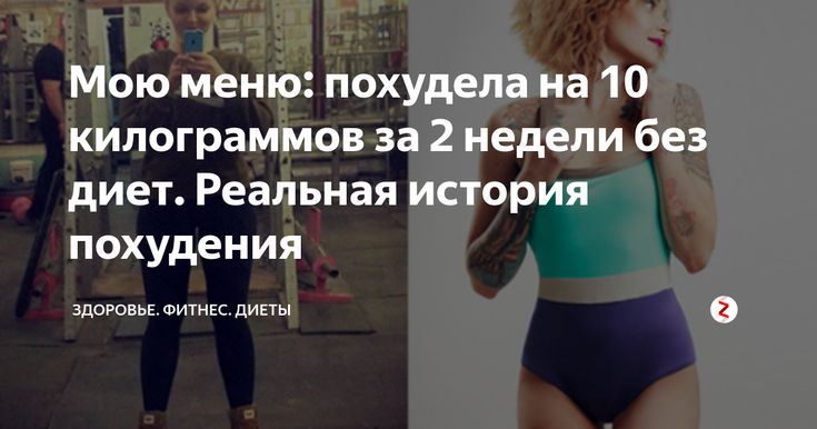 Как легко похудеть за месяц на 10 кг без вреда для здоровья — практическое руководство