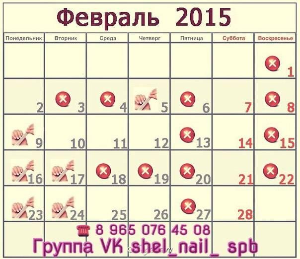 Календарь маникюра 2021 лунный и благоприятные дни маникюру ногтей рук, сегодня можно ли делать?