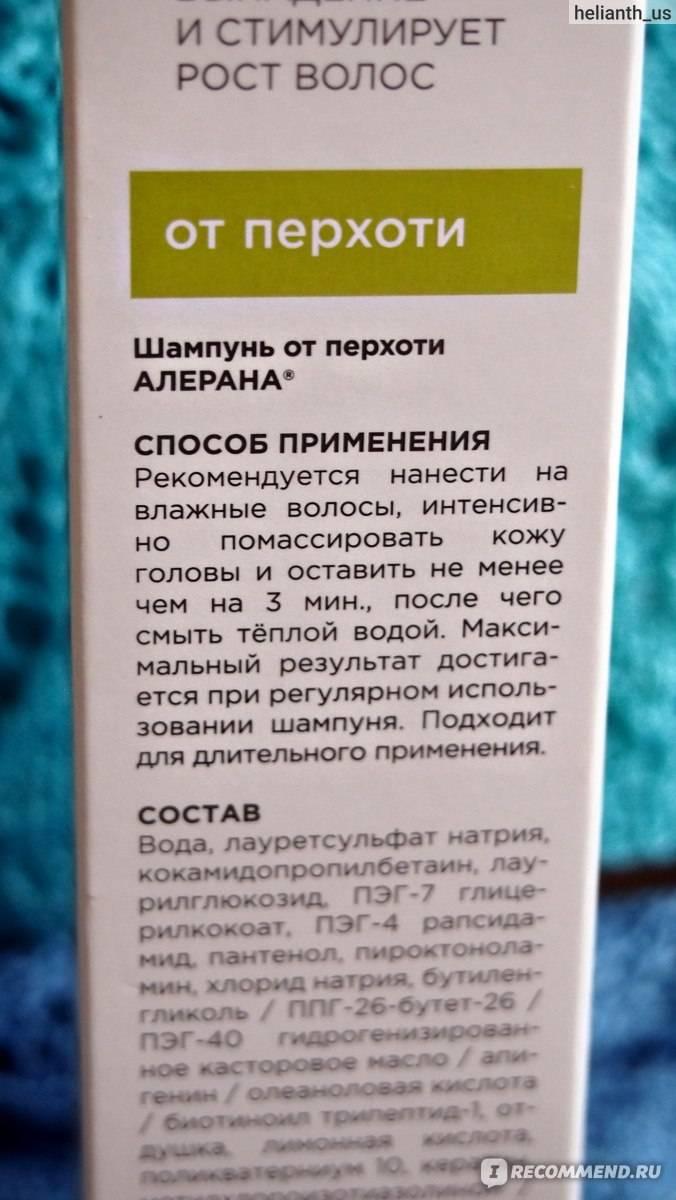 Алерана шампунь от перхоти инструкция по применению