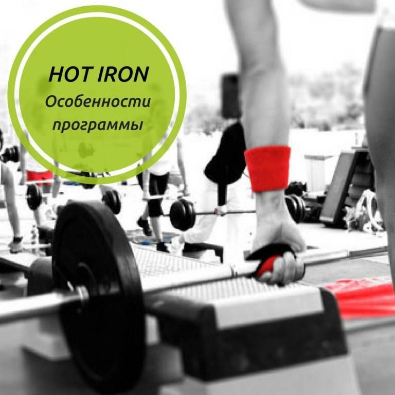 Хот айрон — программа тренировок дома с видео. противопоказания для занятий hot iron и iron cross