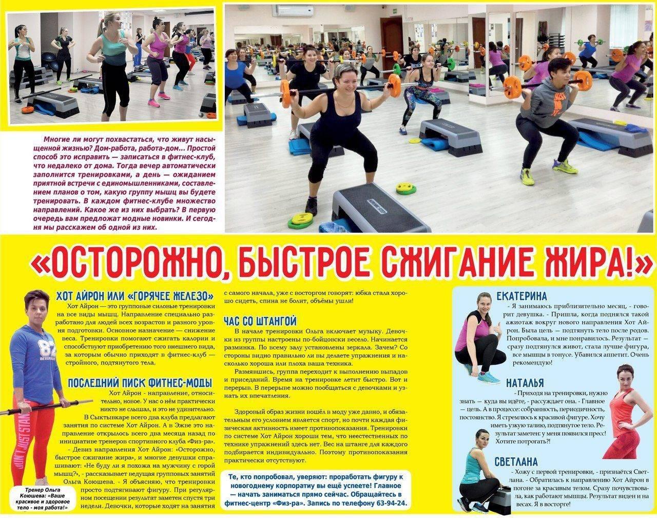 Система силовых тренировок hot iron. фитнес, тренировки, аэробика, упражнения на your-diet.ru   здоровое питание, снижение веса, эффективные диеты