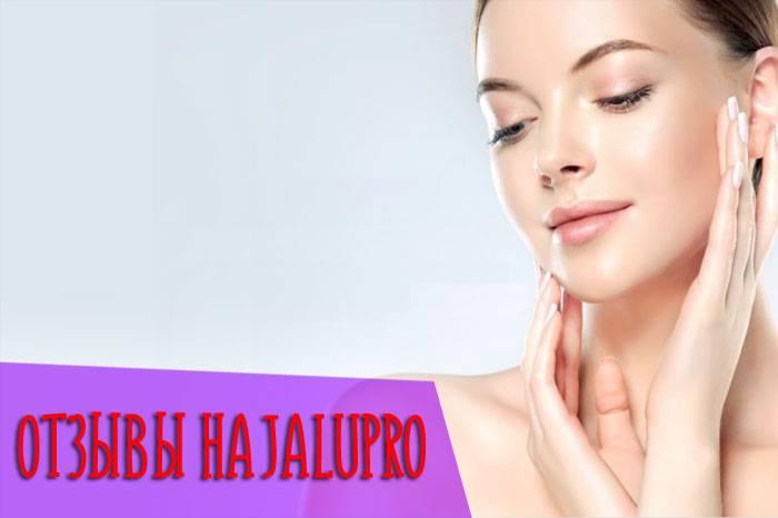 Ялупро (jalupro) — эффективное средство для биоревитализации и омоложения без побочных эффектов