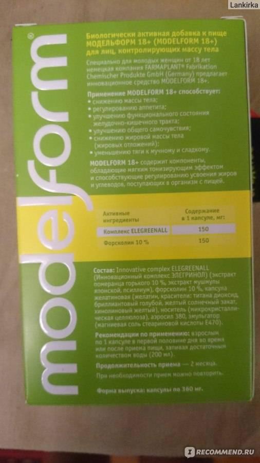 Модельформ 18 - отзывы, инструкция по применению для похудения и цена