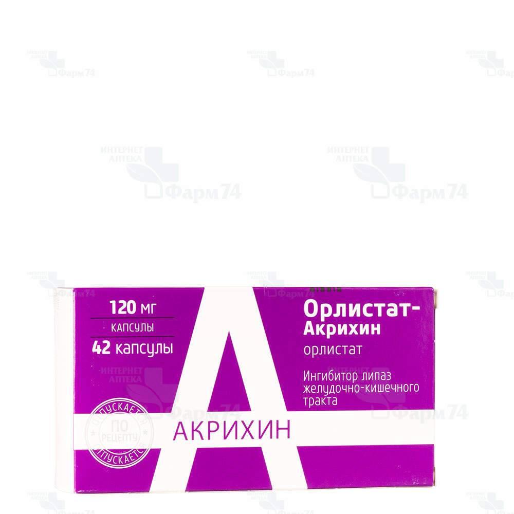 Орлистат: цена, отзывы врачей и худеющих, аналоги, инструкция по применению - medside.ru