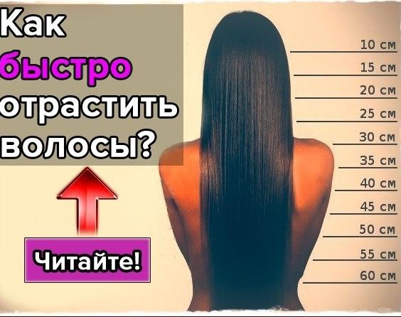 Как отрастить длинные волосы в домашних условиях (видео)