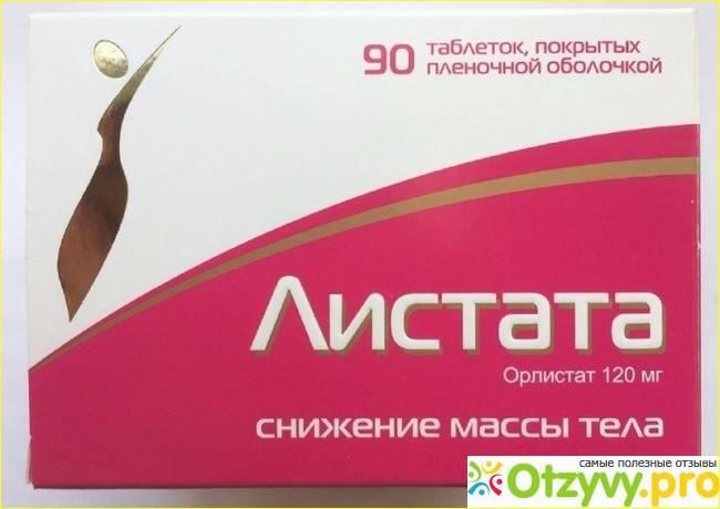 Таблетки листата для похудения: отзывы о препарате, инструкция, цена, аналоги