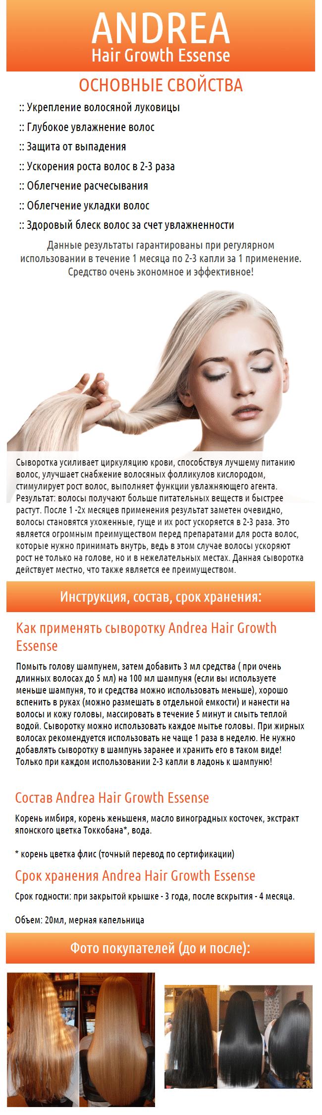 Сыворотка «andrea» для роста волос: способ применения, особенности средства, опыт использования