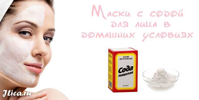 Пилинг кожи лица содой: польза, рекомендации и инструкция