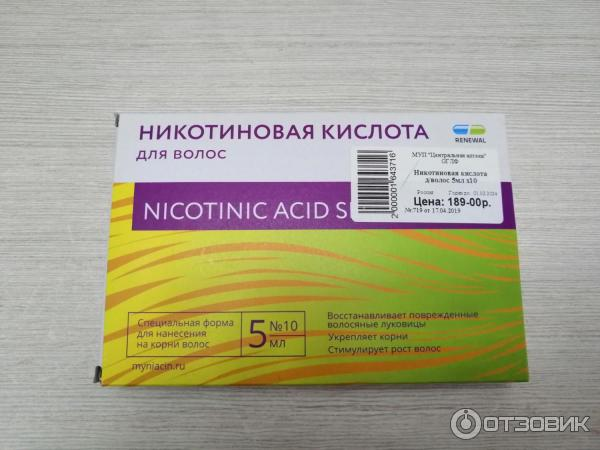 Никотиновая кислота в ампулах для  волос:как применять