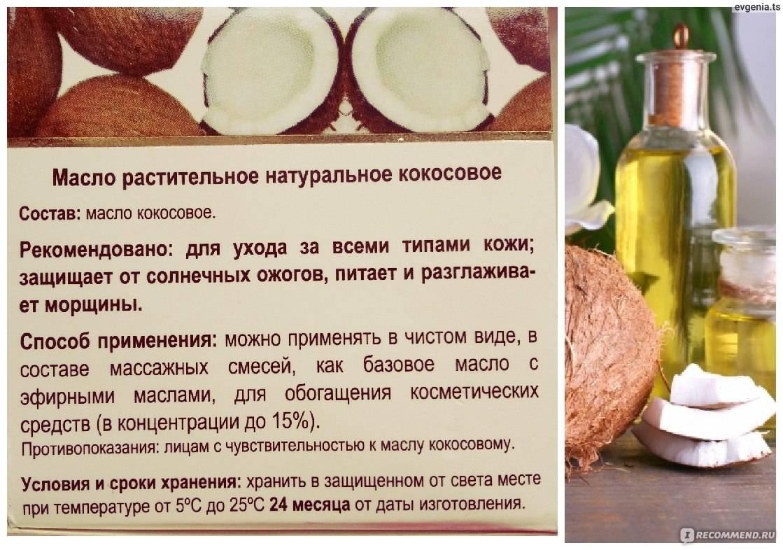 Кокосовое масло для ресниц и бровей: способ применения для роста, домашние рецепты масок с маслом кокоса, а также противопоказания к применению