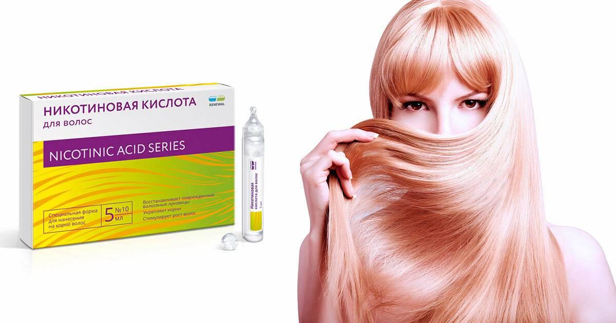 Польза никотиновой кислоты для волос, секрет в правильном применении! | здорова и красива