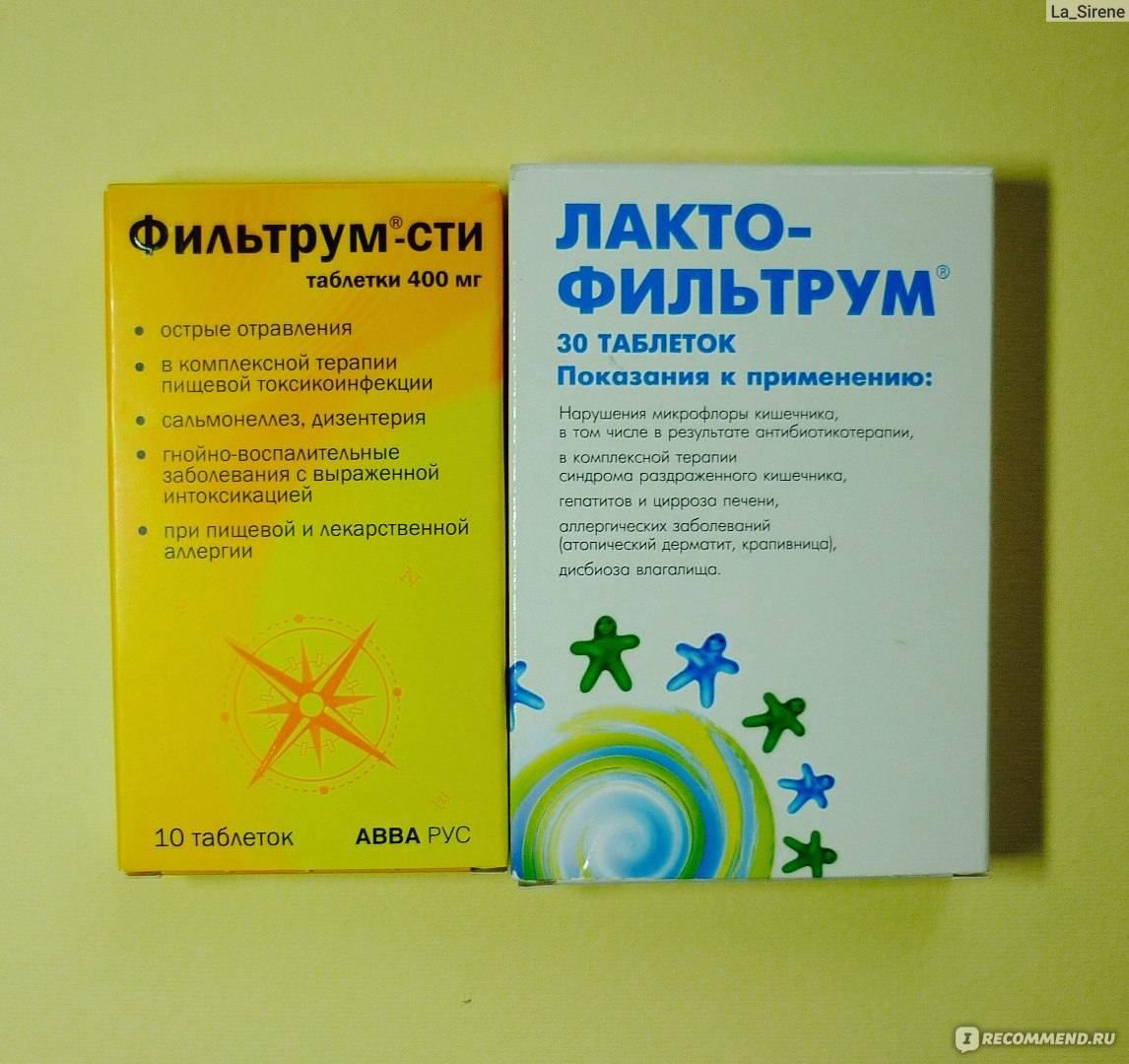 Топ-7 дешевых аналогов лактофильтрума - список с ценами в рублях