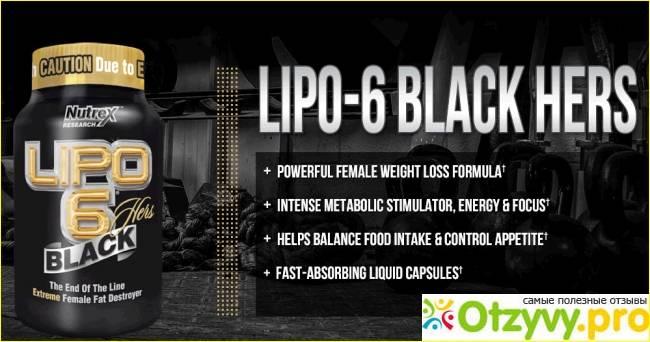 Жиросжигатель для женщин lipo-6: цена, где купить, отзывы