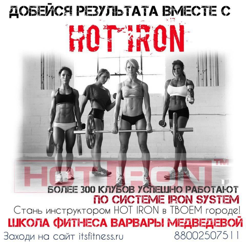 Что такое hot iron – принцип действия