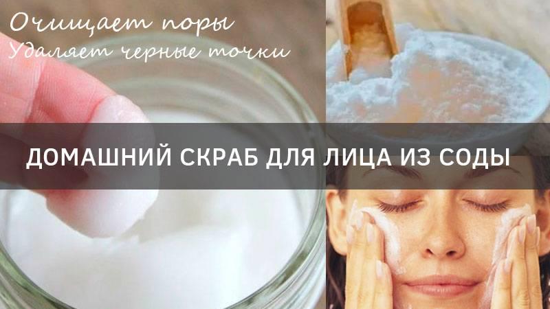 Чистка лица содой: показания, противопоказания, маски и отзывы