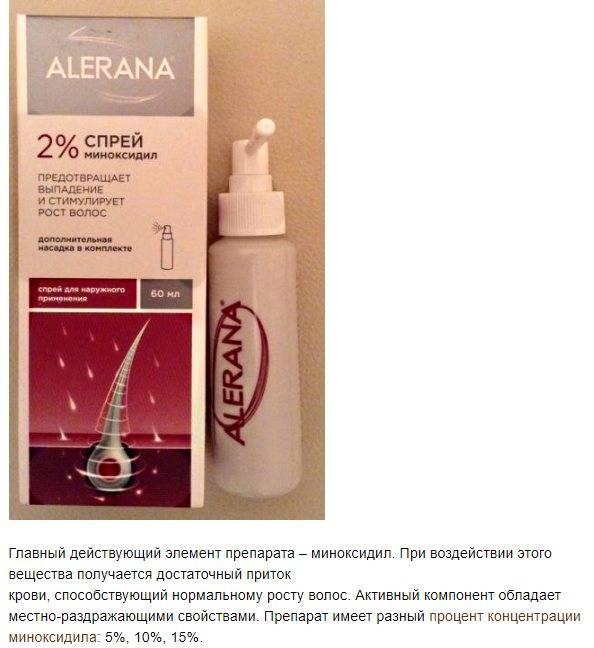 Купить сыворотку для роста волос alerana - описание, компоненты, отзывы