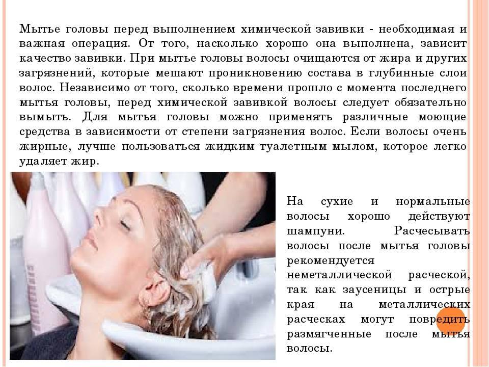 Советы по уходу за волосами после химической завивки