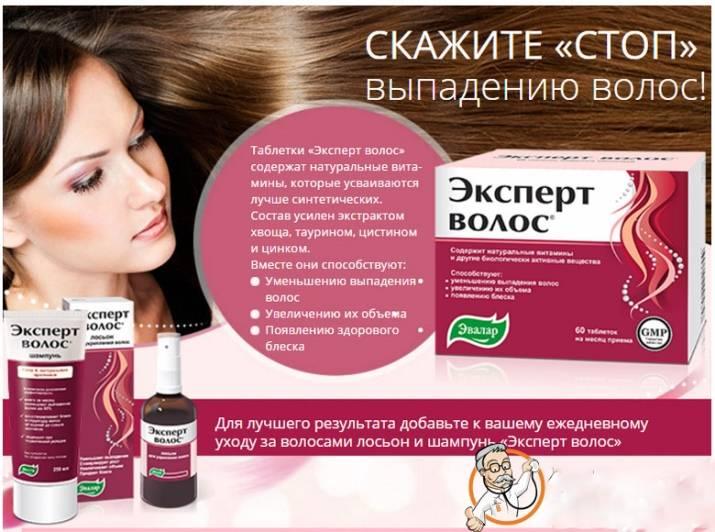 Эксперт волос — обзор препаратов и средств этой серии