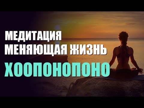 Метод хоопонопоно для начинающих: какие проблемы решает медитация
